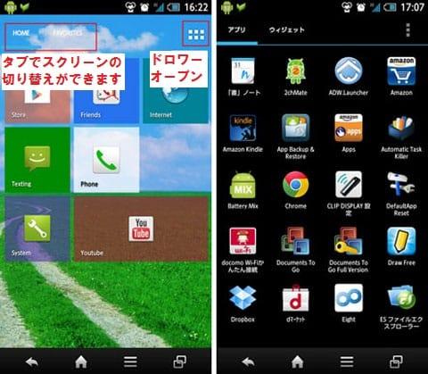 Tile Launcher Beta:画面上部から、ホーム画面の切り替え、ドロワーの移動が可能(左)ドロワー画面(右)