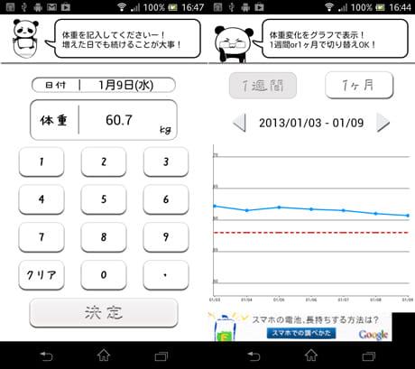 ダイエット♪体重管理ツール+カロリー辞典(無料で体重記録):体重入力画面(左)体重の変化は折れ線グラフで確認できる(右)