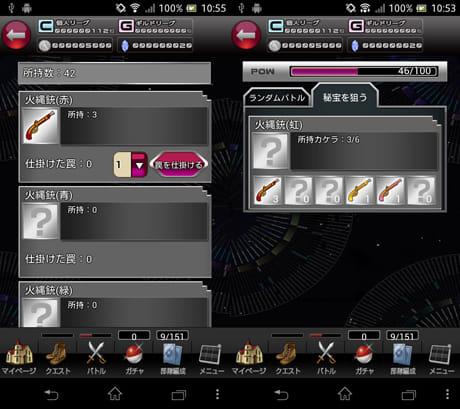 ヒストリカ:秘宝を集めればカードがゲットできる(左)他ユーザから「バトル」で奪える(右)