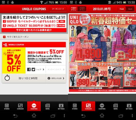 UNIQLOアプリ:見せるだけで使えるクーポンが便利(左)チラシも確認できる(右)