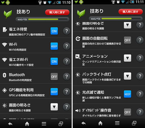 検証に用いた端末の設定画面。画像の他、「自動同期」のみ「KEEP」状態で他の設定はOFF