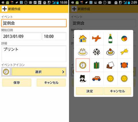 ミッフィーカレンダー goo×ミッフィーのきせかえカレンダー:予定入力画面(左)アイコン選択画面(右)