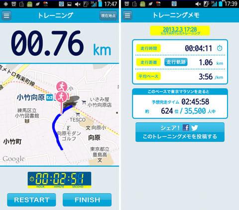Tokyo Runner:「トレーニング」画面(左)記録した走行データは、SNSに共有可能(右)