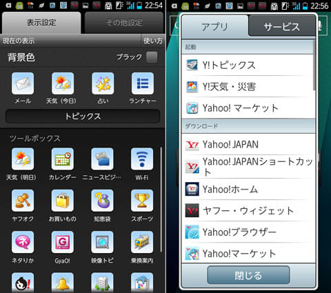 Yahoo! JAPANウィジェット:歯車アイコンから設定へ移動(左)「ランチャー」から他のサービスにアクセス(右)