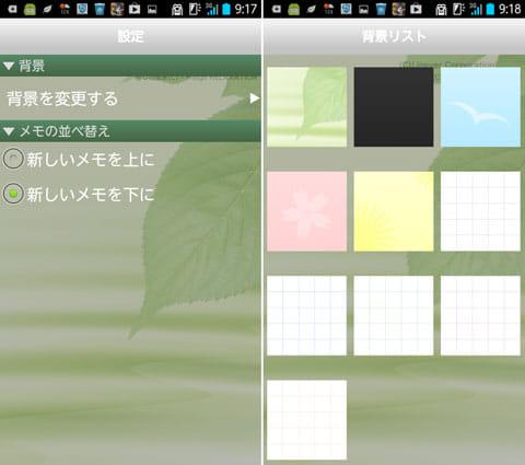 バルーンメモ:設定画面(左)背景を変更できる(右)