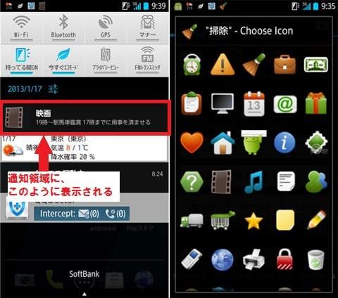 StatusNote (Status Note):通知領域に表示された画面(左)イベントに合わせてアイコンを変更(右)