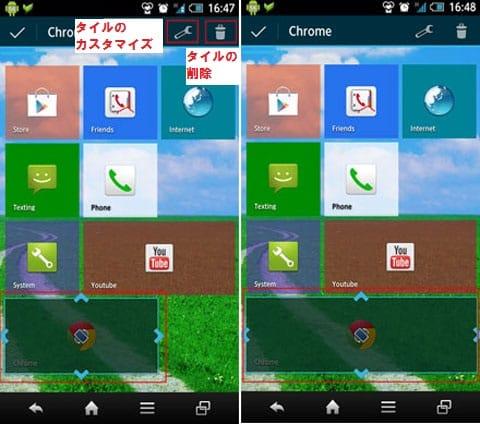 Tile Launcher Beta:タイルを長押し(左)サイズ変更後(右)