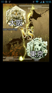 天下統一クロニクル -都道府県対抗!新感覚ソーシャルRPG-