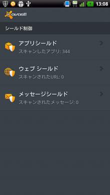 Mobile Security & Antivirus:「シールド制御」メニュー画面