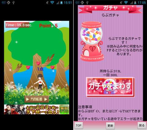禁断の恋~許されない二人~:ミニゲーム「リンゴキャッチ」(左)300Lで一回挑戦できる「らぶガチャ」(右)