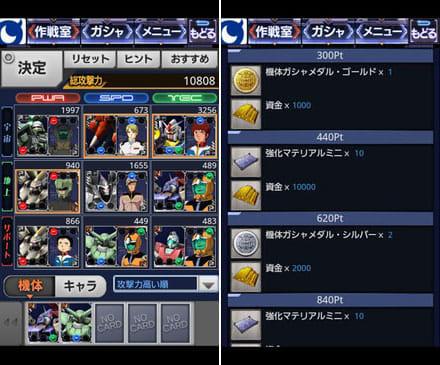 ガンダムキングダム:9ユニットで部隊を編成。(左)ガチャ券などもかなり入手しやすい。(右)