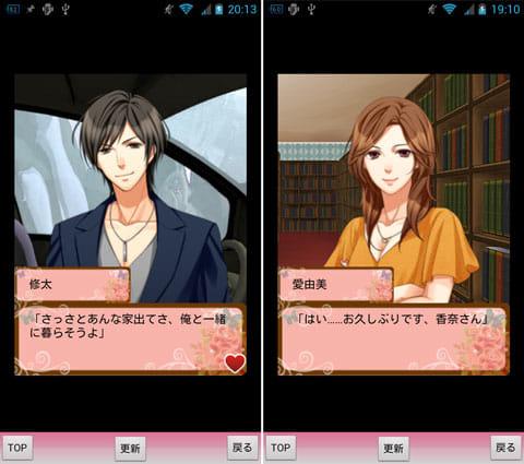 禁断の恋~許されない二人~:イラストを多数収録。愛由美の彼氏・修太(左)恵介の婚約者・香奈(右)