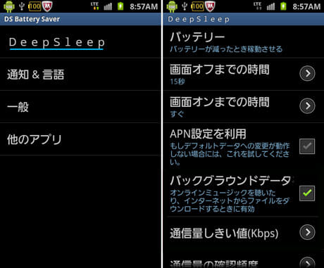 Deep Sleep Battery Saver:設定画面(左)「DeepSleep」設定画面(右)