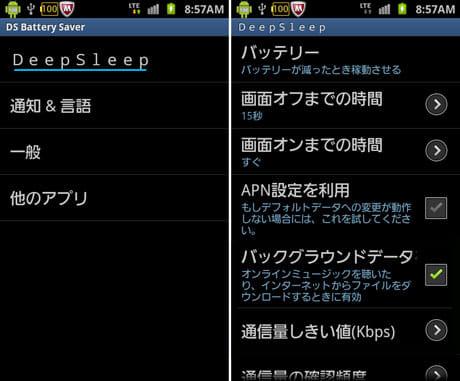 Deep Sleep Battery Saver:設定画面(左)「DeepSleep」設定画面(右)
