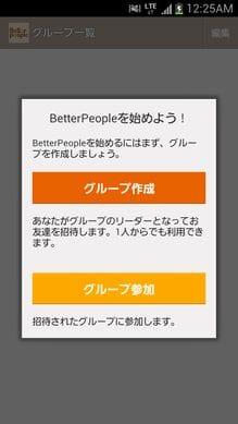 BetterPeople:グループIDを共有してチャットをはじめよう