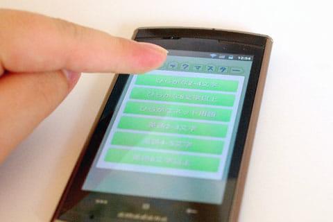 Androidスマホはほとんど使い方が似ているので練習用に最適