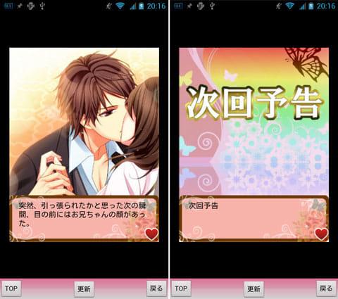 禁断の恋~許されない二人~:思わず赤面しちゃうシーンも!(左)続きが気になる次回予告(右)