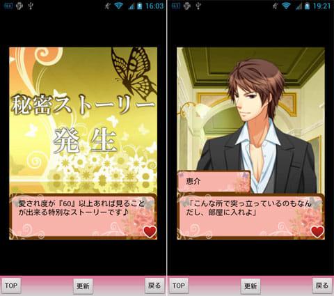禁断の恋~許されない二人~:「秘密ストーリー」発生のお知らせ(左)「秘密ストーリー」の一部。このあと、どうなる!?(右)