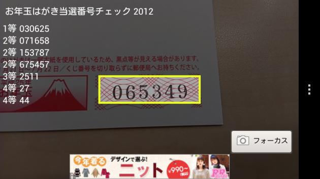 当たってる? for 年賀状:当選番号はこの段階ではまだ2012年のしか載ってませんでした