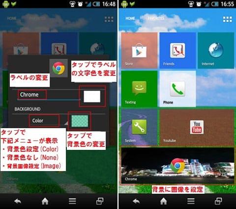 Tile Launcher Beta:「レンチ」アイコンタップ画面(左)背景に画像を設定できる(右)