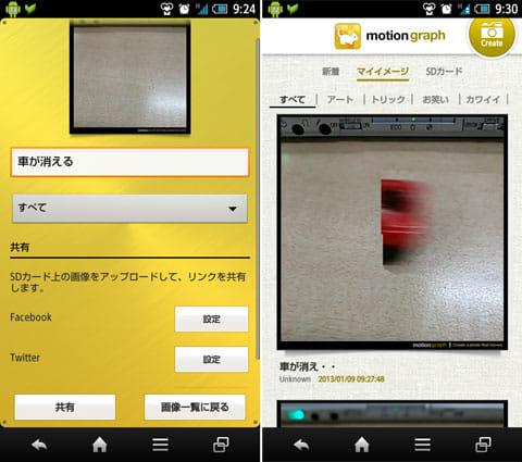 """motiongraph - 動く写真 """"モーショングラフ"""":「共有」画面(左)「マイイメージ」画面(右)"""