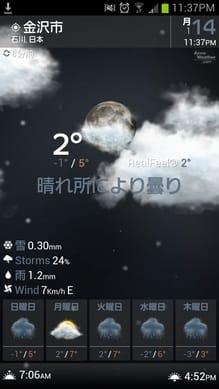 Beautiful Widgets Pro:天気情報を3Dアニメーションで立体的にチェックすることもできる