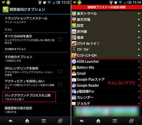 「バックグラウンドプロセスの上限」設定画面(左)赤枠内が除外アプリ(右)