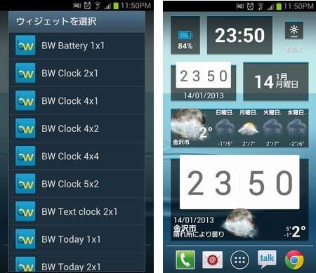 Beautiful Widgets Pro:豊富なウィジェット機能と充実のサイズバリエーション