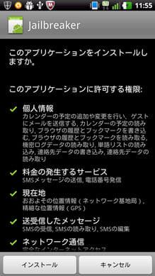 Mobile Security & Antivirus:盗難防止機能用アプリをインストール