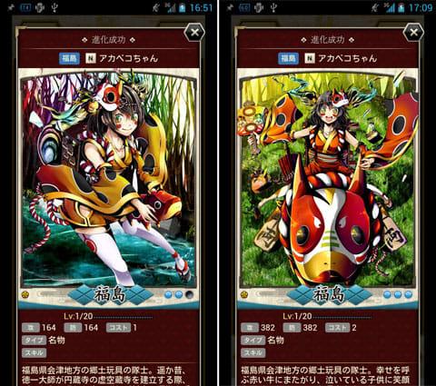 天下統一クロニクル -都道府県対抗!新感覚ソーシャルRPG-:福島県の郷土玩具の隊士・アカベコちゃん。2回目の進化(左)3回目の進化。赤い牛にまたがる姿がかわいい!(右)