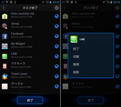 Advanced Mobile Care:「タスク終了」画面。タスクキルの除外設定が可能