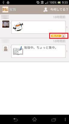 BetterPeople:「今何してる?」を投稿した画面では、メンバーの返信は見られない。既読されるとアイコン表示される