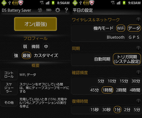 Deep Sleep Battery Saver:画面上部のボタンで機能のON/OFFを切り替え(左)有料版では「平日の設定」なども設定できる(右)