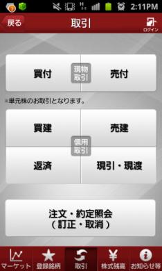 株walk:取引画面