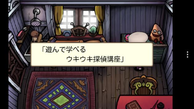 おさわり探偵 小沢里奈:最初の事件(?)は部屋からの脱出