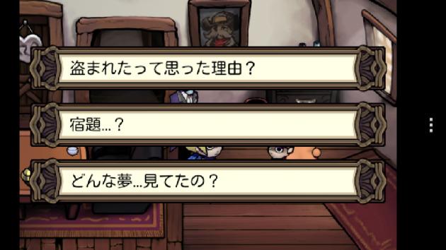 おさわり探偵 小沢里奈:選択肢の中から気になることを質問しよう
