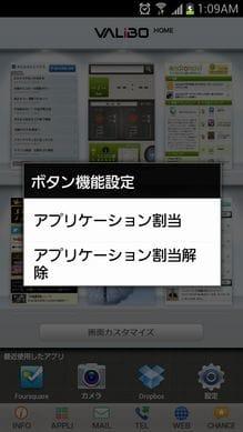 VALiBO(バリボ):よく使うアプリを登録しておけば、スムーズに起動可能