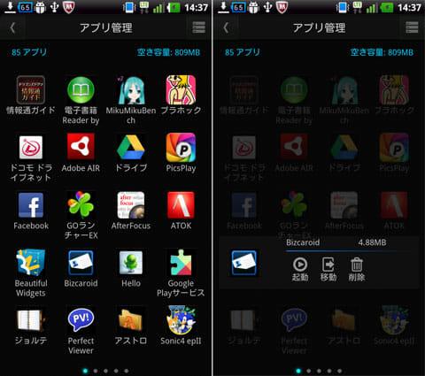 Advanced Mobile Care:アプリデータの移動やアンインストールを行える「アプリ管理」