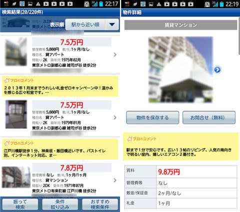 at home :賃貸・新築マンション・アパート・不動産情報:検索結果一覧。並び替えも簡単(左)詳細情報画面。この画面から問い合わせ可能(右)