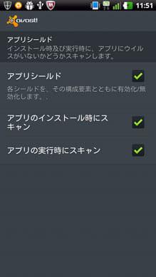 Mobile Security & Antivirus:「アプリシールド」画面。アプリインストールや実行時にウイルススキャンを設定できる