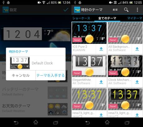 Beautiful Widgets Pro:「テーマを入手する」をタップ(左)様々なテーマが用意されている(右)
