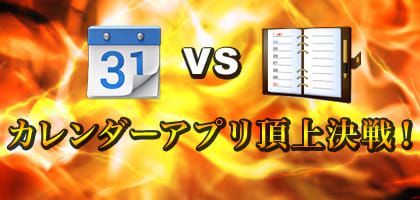 カレンダーアプリ頂上決戦!Google カレンダー vs ジョルテ