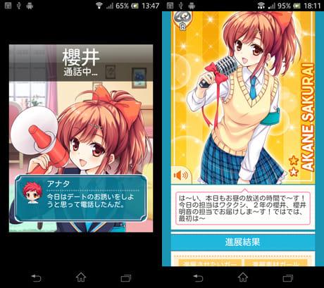 ガールフレンド(仮) 豪華声優による耳で萌える学園恋愛ゲーム:デートへのお誘いは電話(左)現在所有する唯一のレアカード(右)