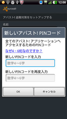 Mobile Security & Antivirus:PINコードを設定しよう