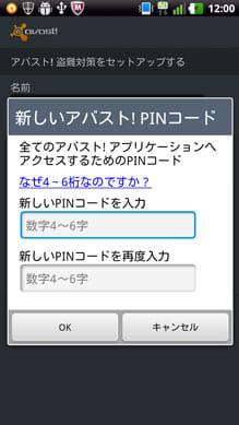 Mobile Security & Antivirus:PINコードを設定しよう