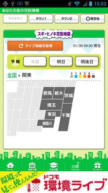 あなたの街の花粉情報:ダブルタップで確認するエリアの範囲を切り替えられる「花粉地図」