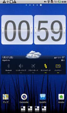 HDウィジェット:かっこよさを重視した「フリップ時計」&「今日の天気」&「トグルスイッチ」