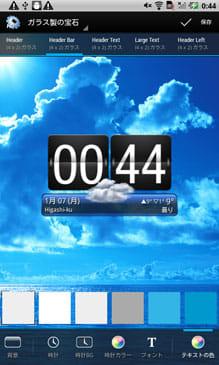 HDウィジェット:2×2に「デジタル時計」と「天気」を表示