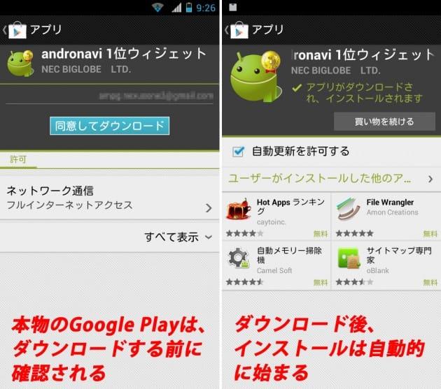 本物のGoogle Playにおけるダウンロードとインストール