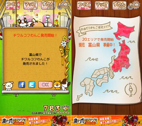 おねだりわんこ:エリア拡大の通知画面(左)「マップ」画面(右)